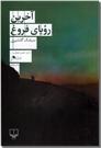 خرید کتاب آخرین رویای فروغ از: www.ashja.com - کتابسرای اشجع