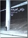 خرید کتاب ترکش لغزنده از: www.ashja.com - کتابسرای اشجع
