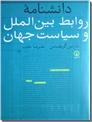 خرید کتاب دانشنامه روابط بین الملل و سیاست جهان از: www.ashja.com - کتابسرای اشجع