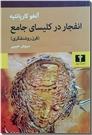 خرید کتاب قرن روشنفکری از: www.ashja.com - کتابسرای اشجع