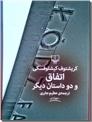خرید کتاب اتفاق و دو داستان دیگر از: www.ashja.com - کتابسرای اشجع