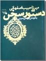 خرید کتاب دستور سخن از: www.ashja.com - کتابسرای اشجع