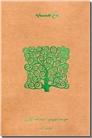 خرید کتاب باغ همسایه - رمان از: www.ashja.com - کتابسرای اشجع