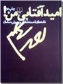 خرید کتاب امید آفتابی من ! از: www.ashja.com - کتابسرای اشجع