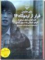 خرید کتاب فرار از اردوگاه 14 از: www.ashja.com - کتابسرای اشجع
