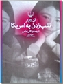 خرید کتاب نقب زدن به آمریکا از: www.ashja.com - کتابسرای اشجع
