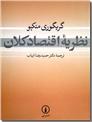 خرید کتاب نظریه اقتصاد کلان از: www.ashja.com - کتابسرای اشجع
