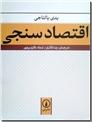خرید کتاب اقتصاد سنجی از: www.ashja.com - کتابسرای اشجع