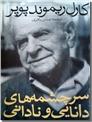 خرید کتاب سرچشمه های دانایی و نادانی از: www.ashja.com - کتابسرای اشجع