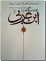 خرید کتاب چنین گفت ابن عربی از: www.ashja.com - کتابسرای اشجع