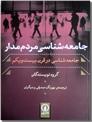 خرید کتاب جامعه شناسی مردم مدار از: www.ashja.com - کتابسرای اشجع