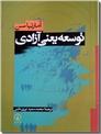 خرید کتاب توسعه یعنی آزادی از: www.ashja.com - کتابسرای اشجع