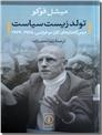 خرید کتاب تولد زیست سیاست از: www.ashja.com - کتابسرای اشجع