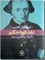 خرید کتاب نقد قوه حکم کانت از: www.ashja.com - کتابسرای اشجع