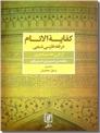 خرید کتاب کفایت الانام در فقه فارسی شیعی از: www.ashja.com - کتابسرای اشجع