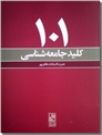 خرید کتاب 101 کلید جامعه شناسی از: www.ashja.com - کتابسرای اشجع