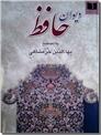 خرید کتاب دیوان حافظ از: www.ashja.com - کتابسرای اشجع