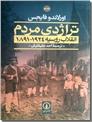 خرید کتاب تراژدی مردم - انقلاب روسیه 19924 - 1891 از: www.ashja.com - کتابسرای اشجع