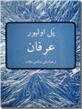 خرید کتاب عرفان از: www.ashja.com - کتابسرای اشجع