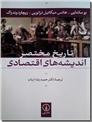 خرید کتاب تاریخ مختصر اندیشه های اقتصادی از: www.ashja.com - کتابسرای اشجع