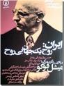 خرید کتاب ایران روح یک جهان بی روح از: www.ashja.com - کتابسرای اشجع