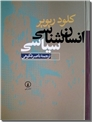 خرید کتاب انسان شناسی سیاسی از: www.ashja.com - کتابسرای اشجع