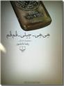 خرید کتاب هی هی - جبلی - قم قم از: www.ashja.com - کتابسرای اشجع