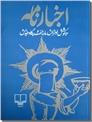 خرید کتاب اخبارنامه از: www.ashja.com - کتابسرای اشجع