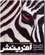 خرید کتاب دایره المعارف مصور آفرینش از: www.ashja.com - کتابسرای اشجع