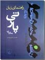 خرید کتاب راهنمای زبان پارتی از: www.ashja.com - کتابسرای اشجع
