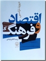 خرید کتاب اقتصاد و فرهنگ از: www.ashja.com - کتابسرای اشجع