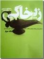 خرید کتاب زیرخاکی - خودشناسی 3 از: www.ashja.com - کتابسرای اشجع