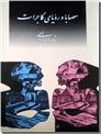 خرید کتاب مصابا و رویای گاجرات از: www.ashja.com - کتابسرای اشجع