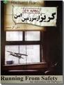 خرید کتاب گریز از سرزمین امن از: www.ashja.com - کتابسرای اشجع