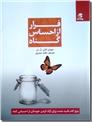خرید کتاب فرار از احساس گناه از: www.ashja.com - کتابسرای اشجع