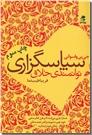 خرید کتاب سپاسگزاری از: www.ashja.com - کتابسرای اشجع