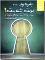 خرید کتاب بفرمایید ... نوبت شماست ! از: www.ashja.com - کتابسرای اشجع