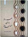 خرید کتاب هر روز برای همان روز از: www.ashja.com - کتابسرای اشجع