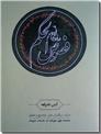 خرید کتاب فصوص الحکم از: www.ashja.com - کتابسرای اشجع