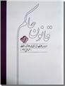 خرید کتاب قانون حاکم از: www.ashja.com - کتابسرای اشجع