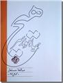 خرید کتاب هیاهو بر سر هیچ از: www.ashja.com - کتابسرای اشجع