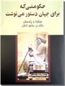 خرید کتاب حکومتی که برای جهان دستور می نوشت از: www.ashja.com - کتابسرای اشجع