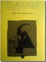 خرید کتاب دفاع لوژین از: www.ashja.com - کتابسرای اشجع