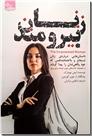 خرید کتاب زنان نیرومند جوان می مانند از: www.ashja.com - کتابسرای اشجع