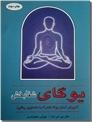 خرید کتاب یوگای شفابخش از: www.ashja.com - کتابسرای اشجع