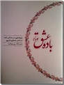 خرید کتاب باده عشق از: www.ashja.com - کتابسرای اشجع