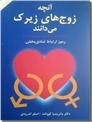 خرید کتاب آنچه زوج های زیرک می دانند از: www.ashja.com - کتابسرای اشجع
