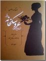 خرید کتاب عروسکخانه از: www.ashja.com - کتابسرای اشجع