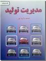 خرید کتاب مدیریت تولید از: www.ashja.com - کتابسرای اشجع