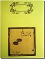 خرید کتاب پختستان از: www.ashja.com - کتابسرای اشجع